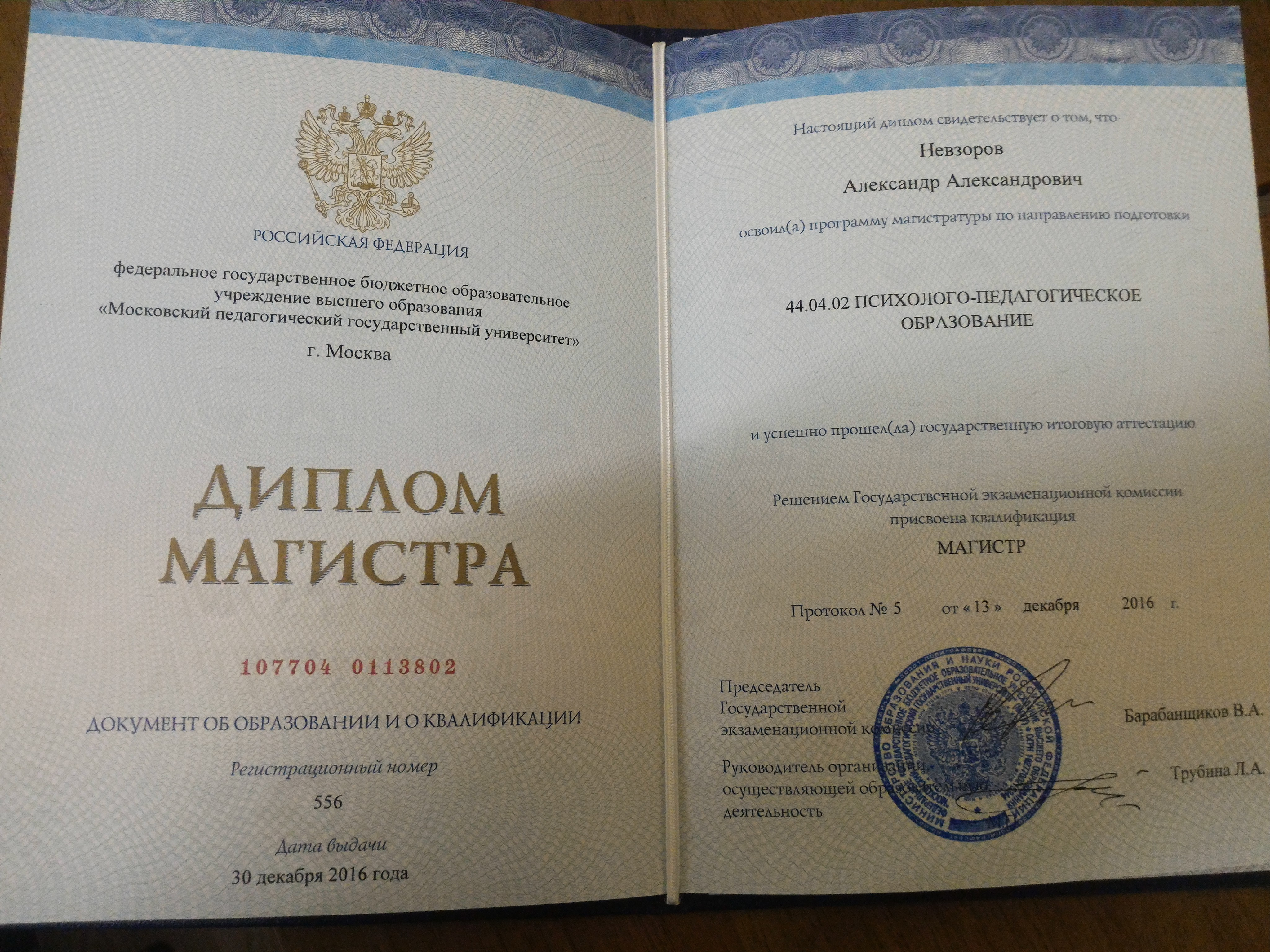 file Диплом магистра современной России jpg  file Диплом магистра современной России jpg