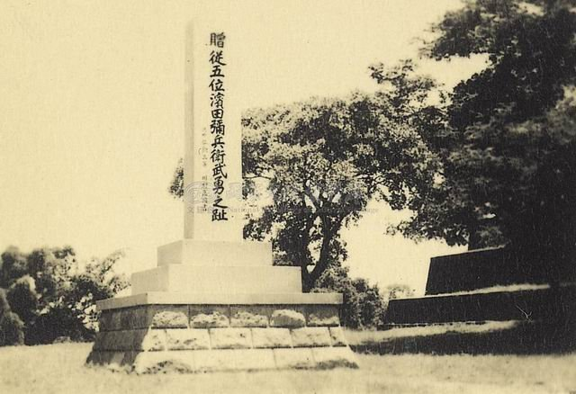 File:臺灣臺南「贈從五位濱田彌兵衛武勇之趾」石碑 Memorial Statue of a Japanese Businessman 浜田弥兵衛 in Tainan, TAIWAN.jpg