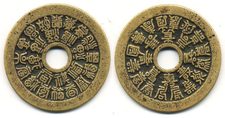 Qin Dynasty Artifacts Yansheng Coin - Wikipe...