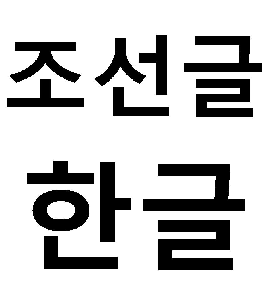 hangul � wikipedie
