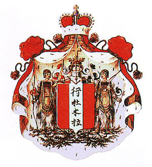 Coat of Arms of Gantimurov.jpg