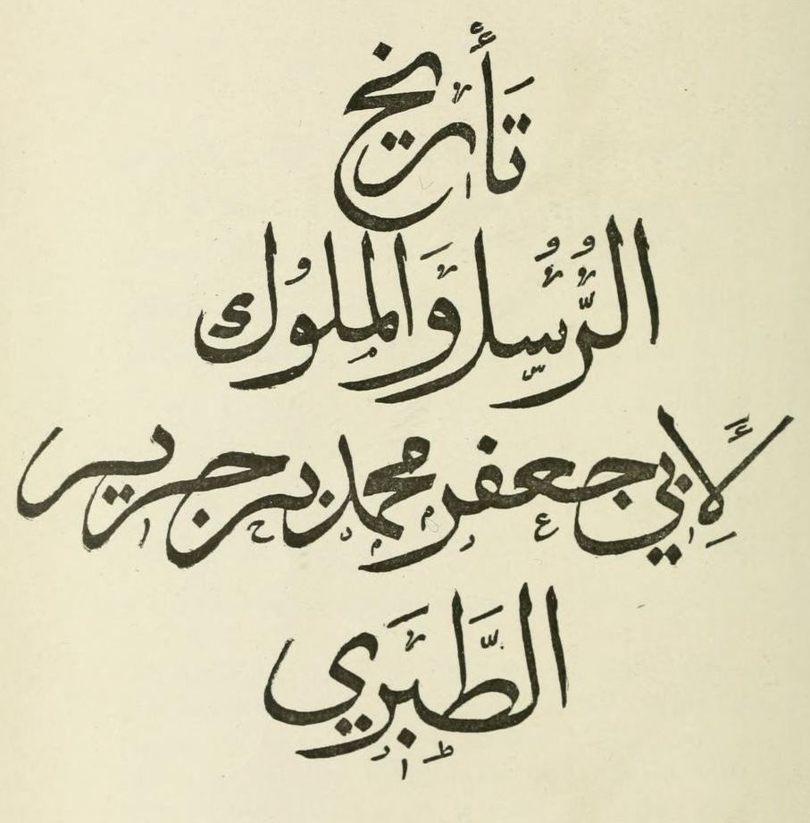كتاب الطبري تاريخ الرسل والملوك pdf