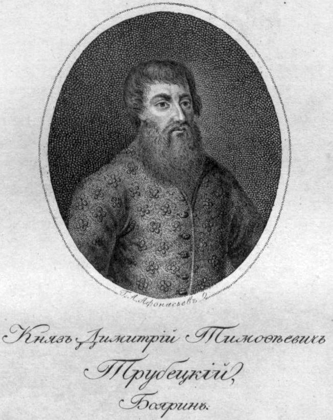 Трубецкой, Дмитрий Тимофеевич — Википедия