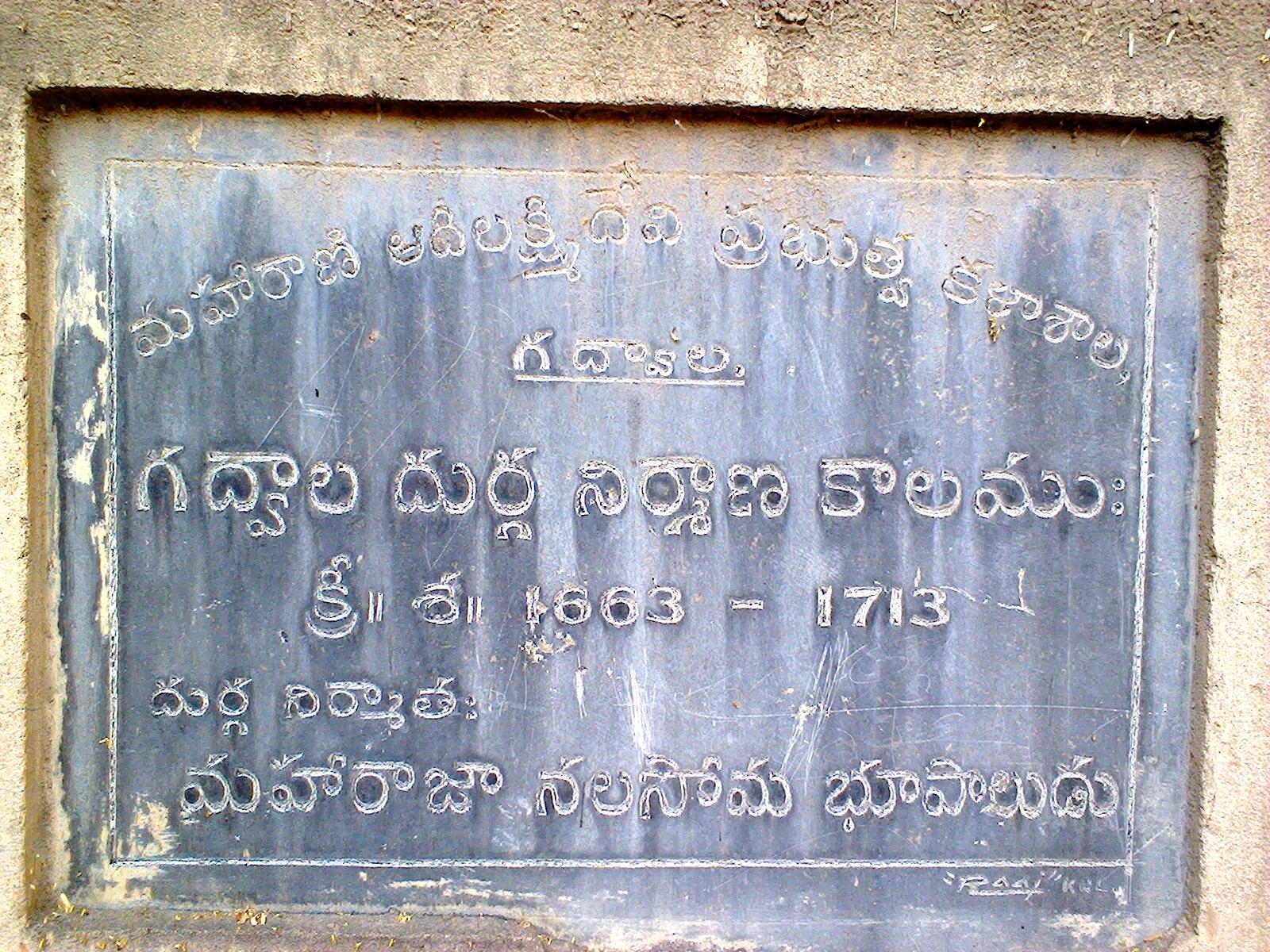 gadwal fort history