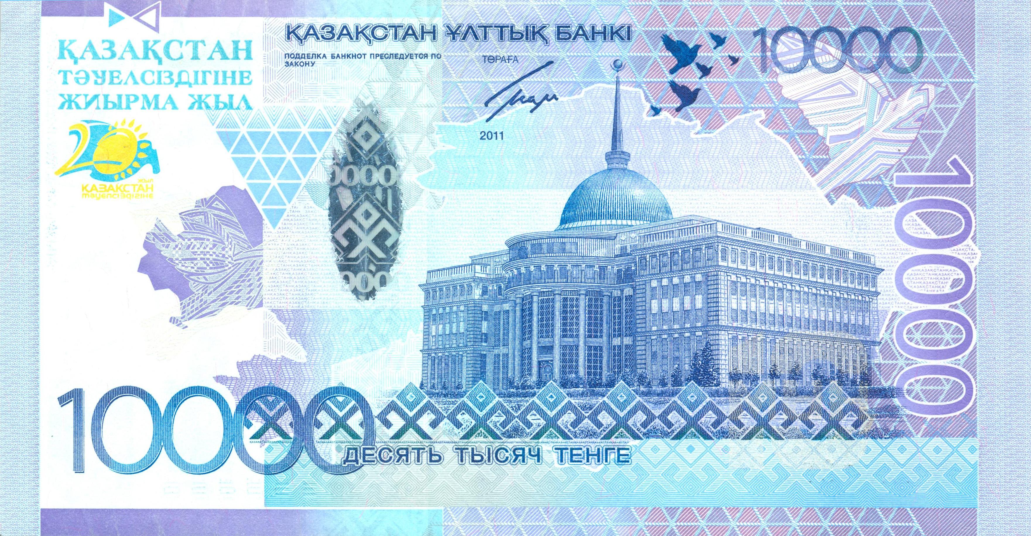 File:Kazakhstan-2011-Bill-10000-Reverse.jpg - Wikimedia Commons