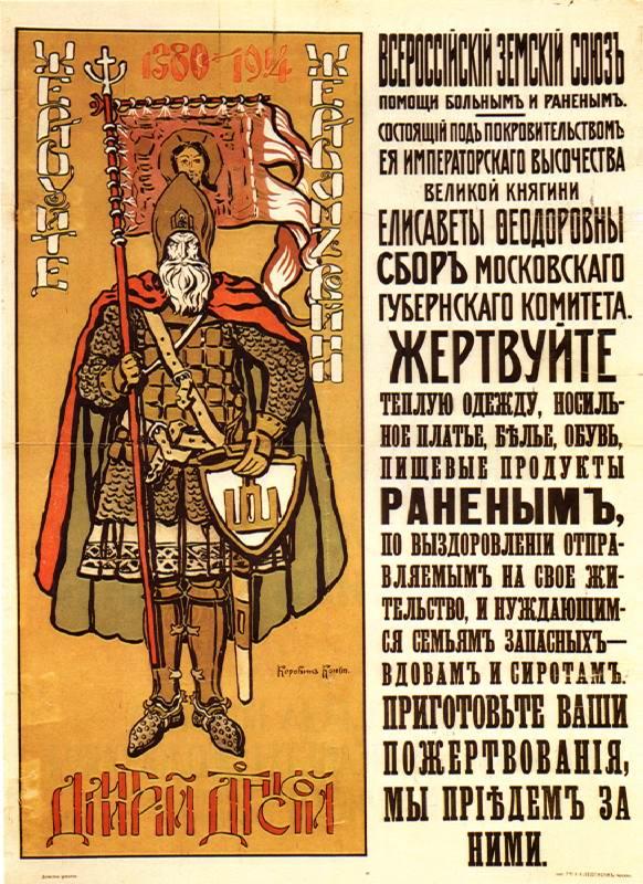 Demetrius Donskoj i en patriotisk plakat fra Første verdenskrig av Konstantin Korovin