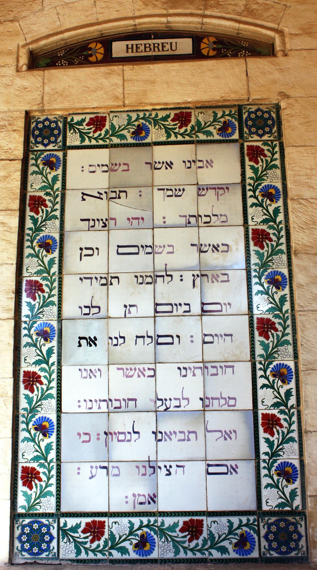 File Lord S Prayer Hebrew Jpg Wikimedia Commons