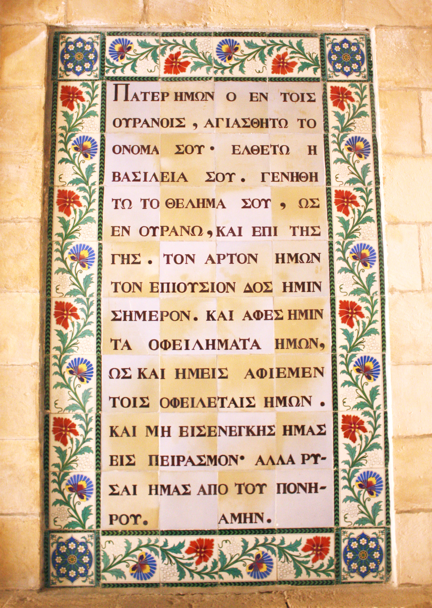 On both houses english and spanish translations of the lord s prayer