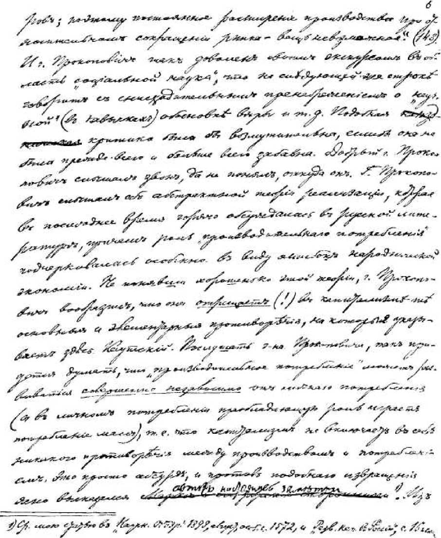 File:Review on Prokopovichu0027s book.jpg