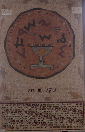 File:Syna Acco - ground floor - Beit Midrash (cropped).JPG