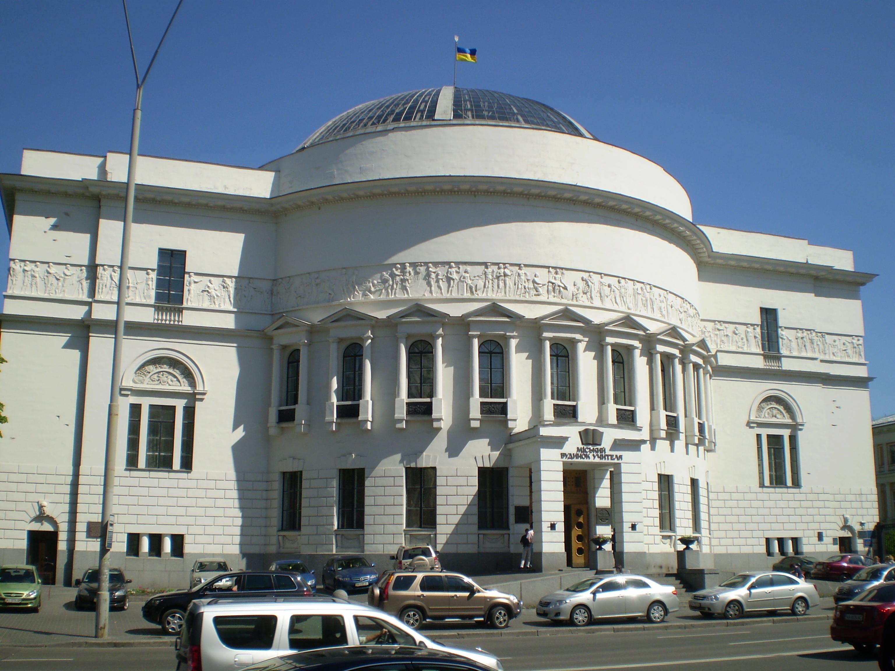 Київський міський будинок учителя — Вікіпедія