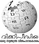 Wikipedia-logo-ml.png