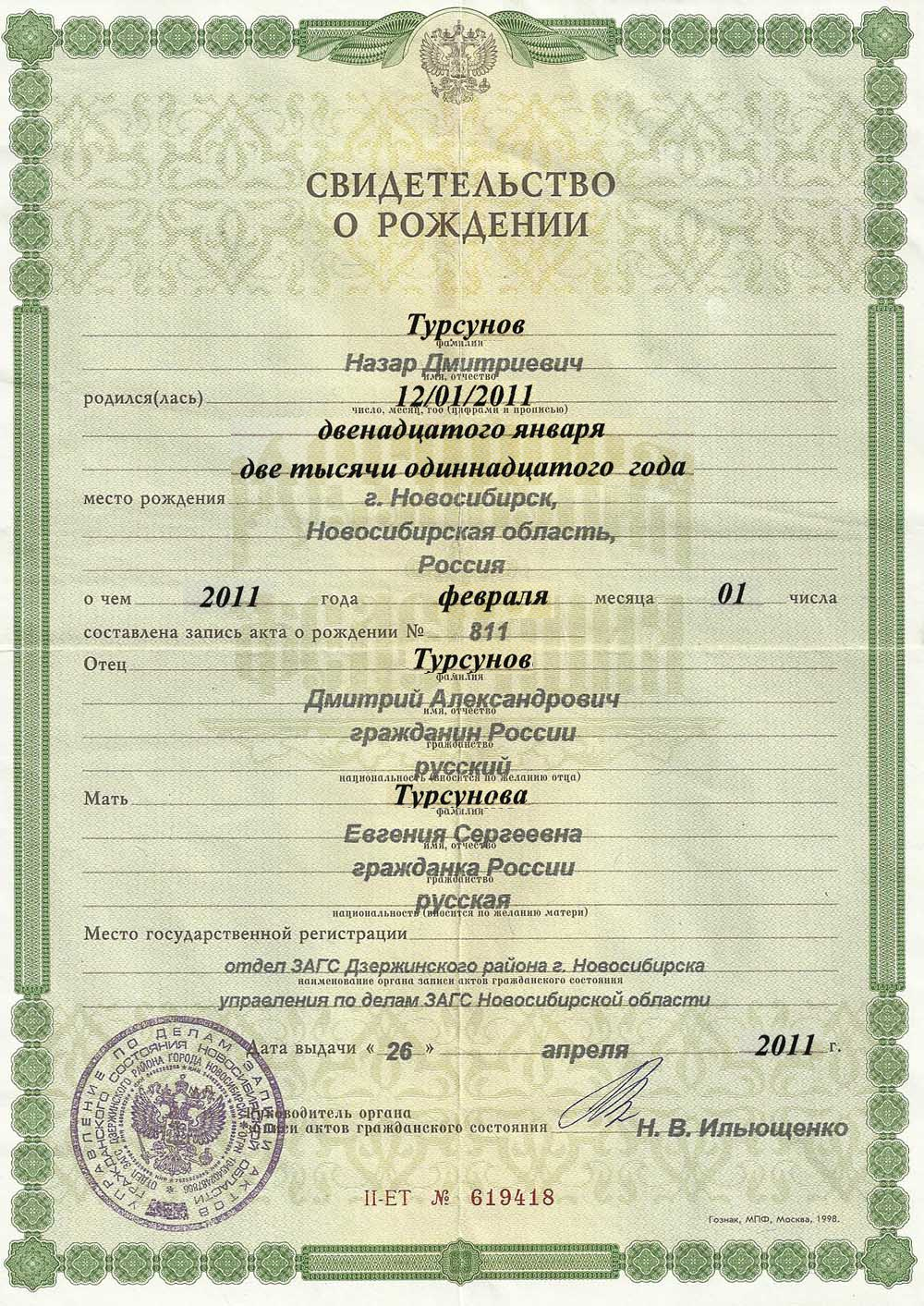 Wiki birth certificate upcscavenger for Russian birth certificate