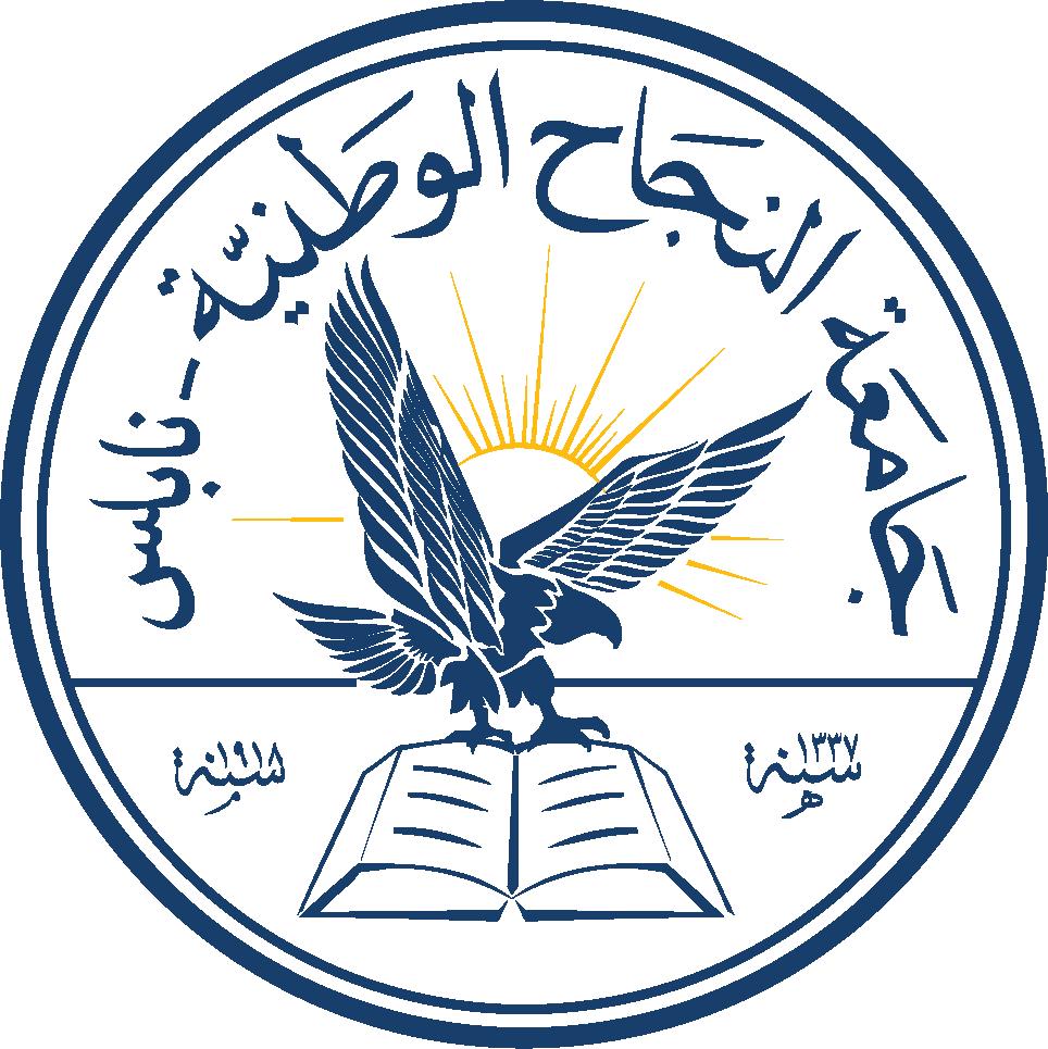 ملف شعار جامعة النجاح Png ويكيبيديا