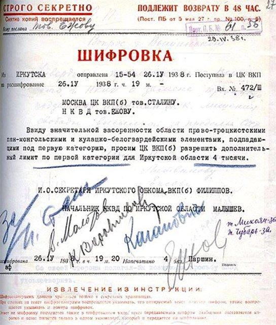 Государственная тайна — Википедия