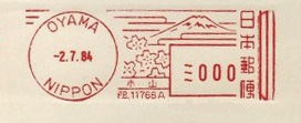 Japan stamp type AA5.jpg