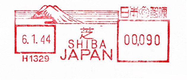File:Japan stamp type FA1.jpg