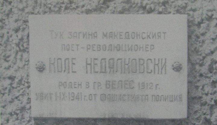 Да не се заборави..злосторства против македонците Memorial_plaque_of_Kole_Nedelkovski_in_Sofia