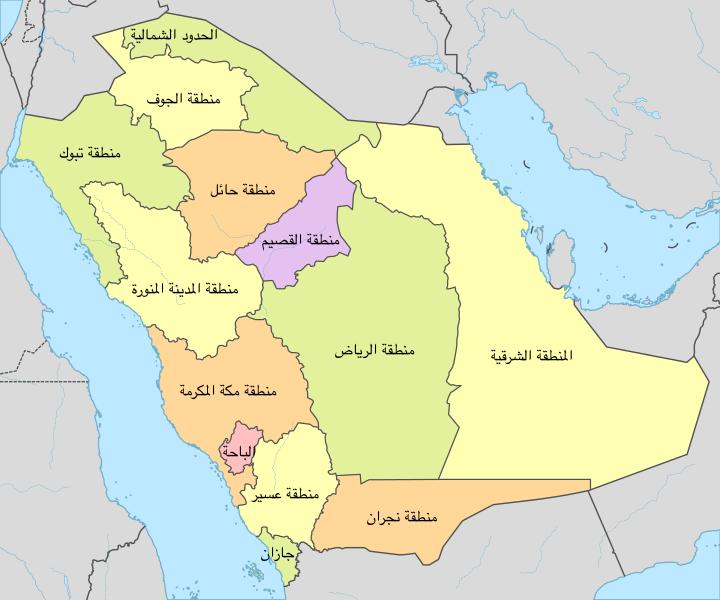 قائمة المناطق الإدارية السعودية ويكيبيديا