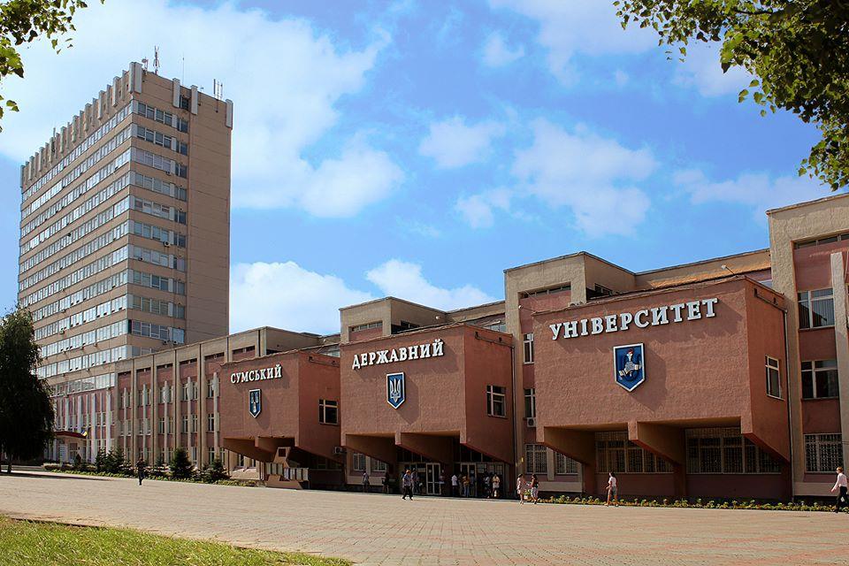 Сумской государственный университет — Википедия
