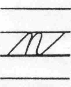 sv cursive small letter njpg