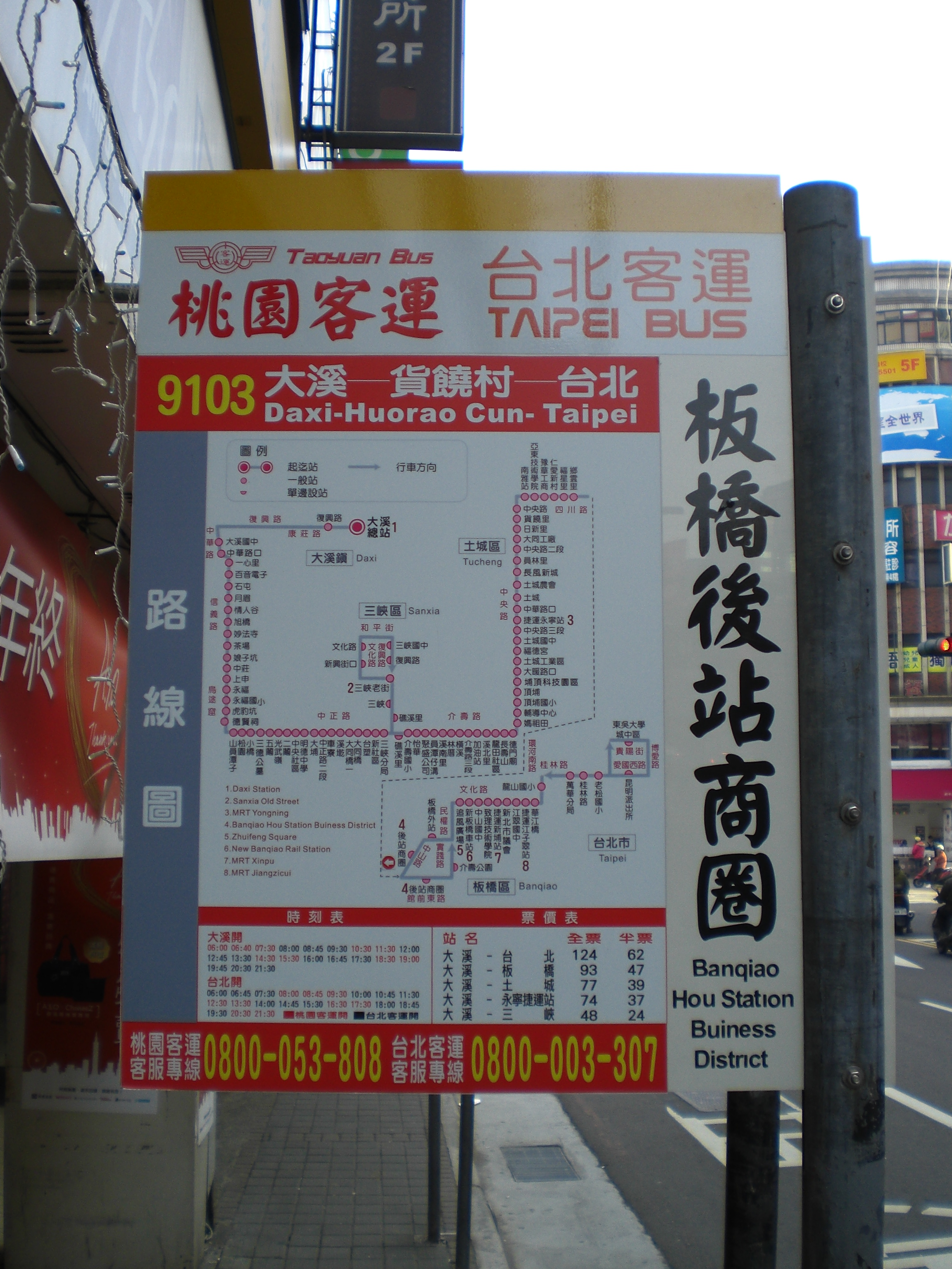 Bus Stop Board Taipei Bus 9103 Stop Board