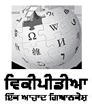 Punjabi (ਪੰਜਾਬੀ) PNG logo