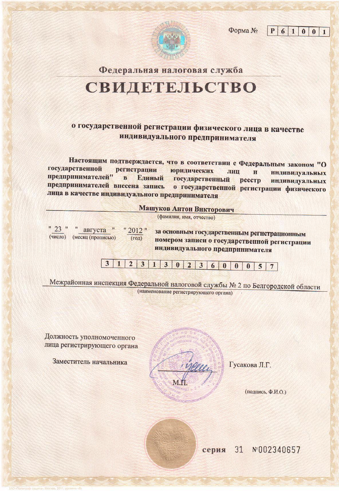 Свидетельство о регистрации физического лица в качестве ип декларация 3 ндфл срок оплаты налога
