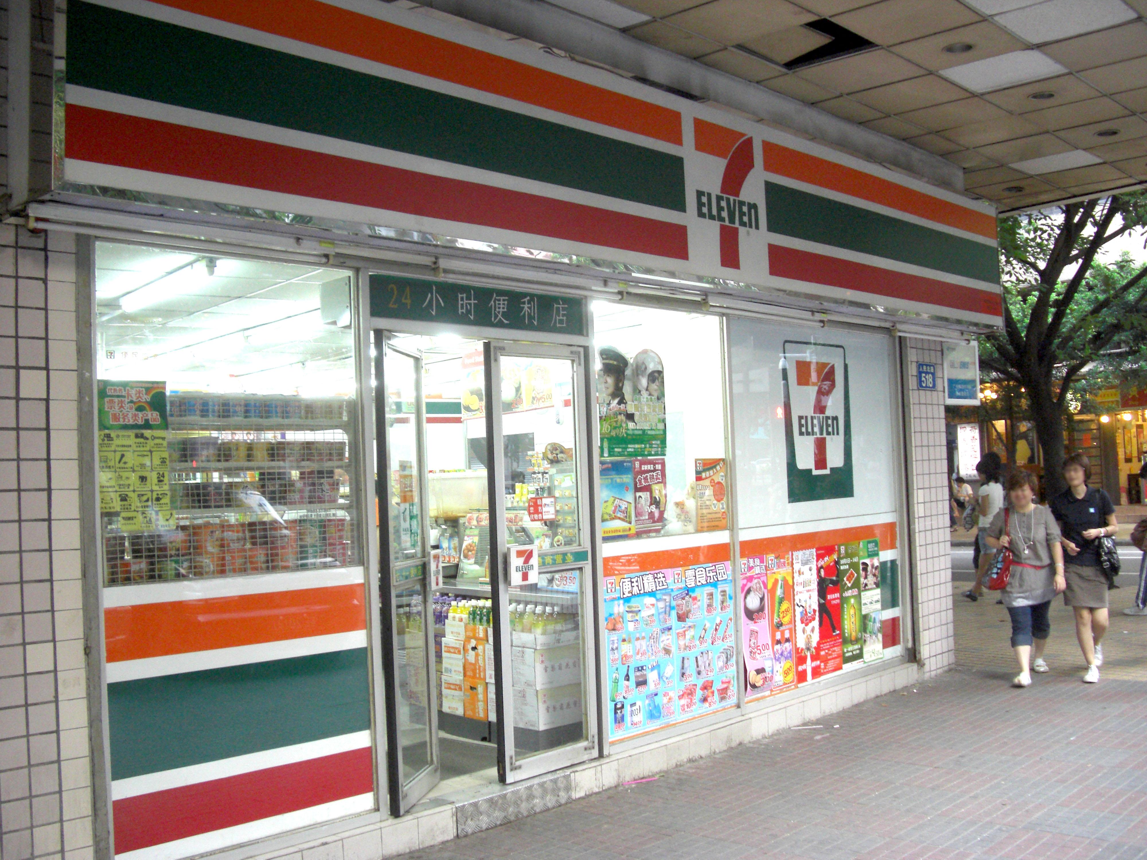 ファイル 7 Eleven Guangzhou