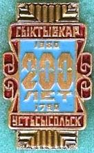 File:Badge Сыктывкар.jpg