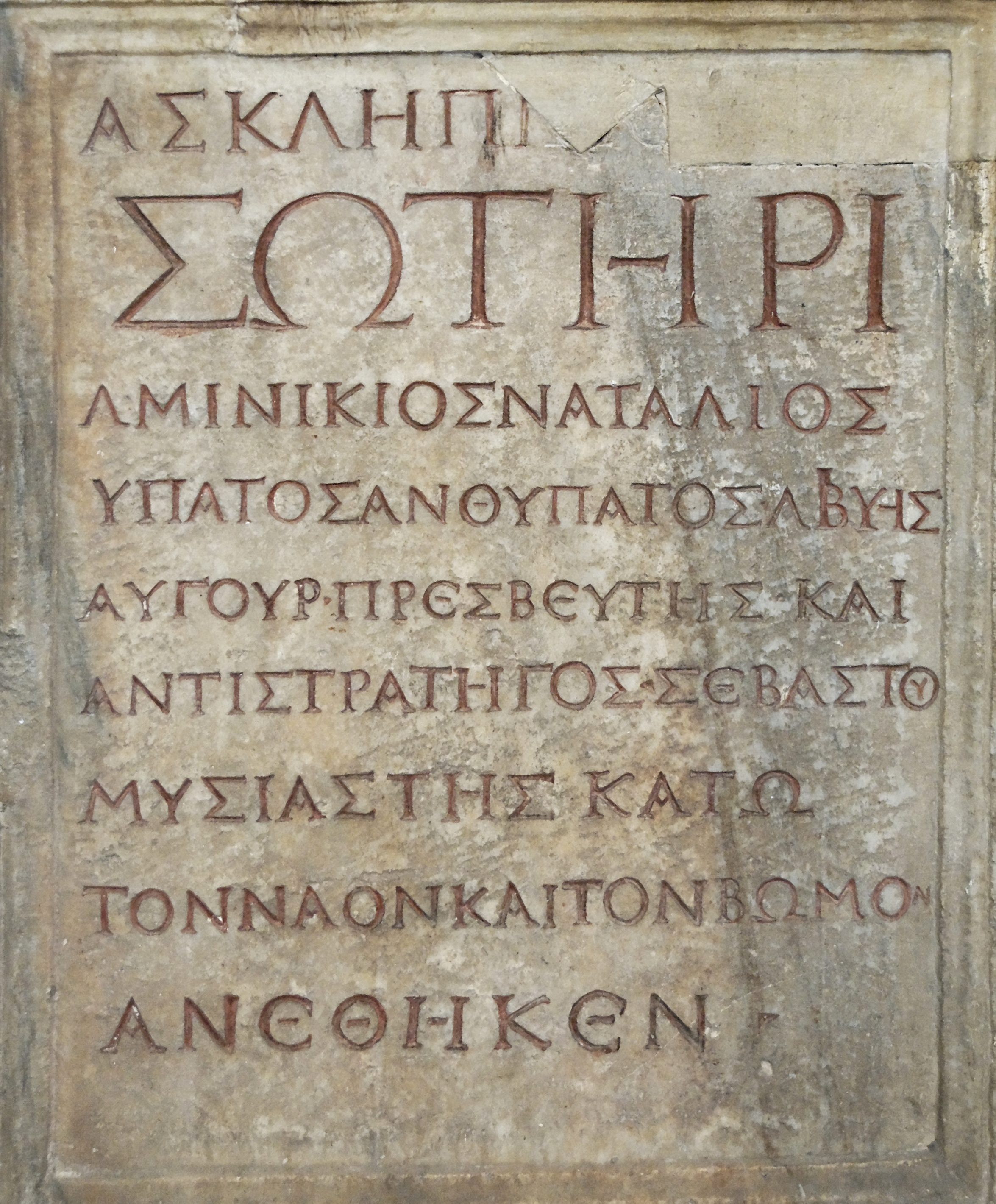 ancient greek writing and language