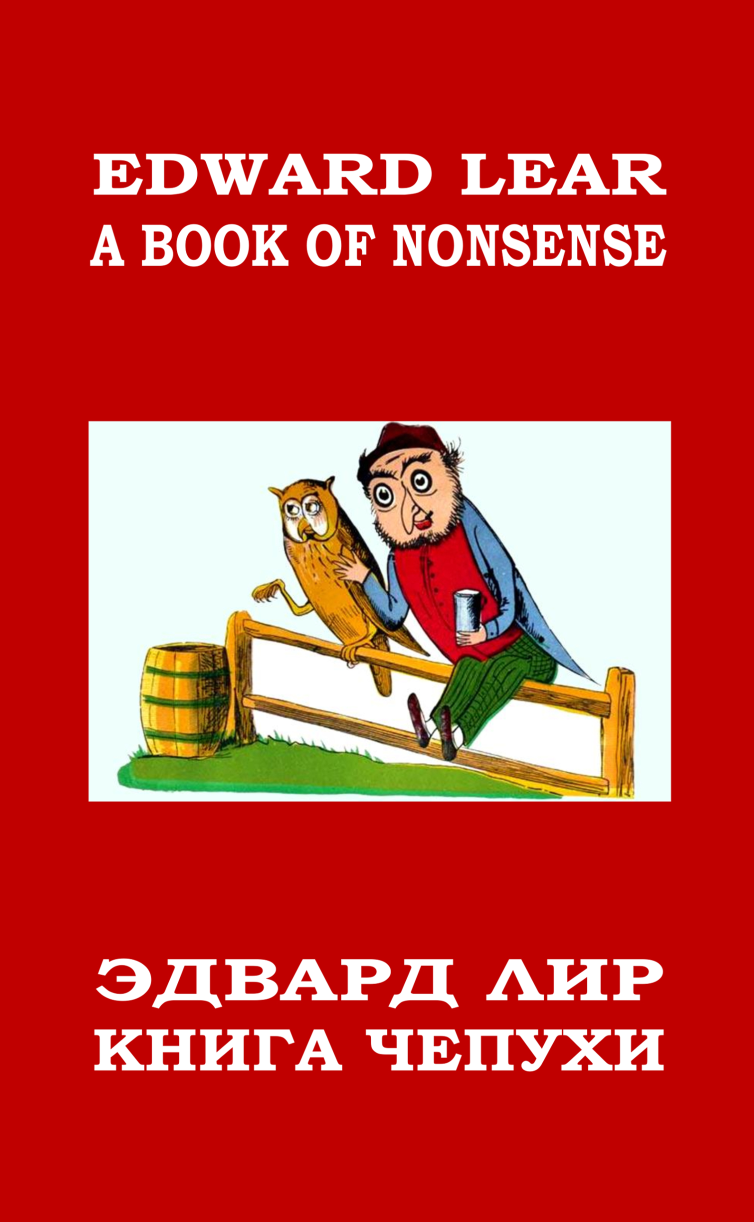 Edward Lear A Book of Nonsense cover 2017.jpg