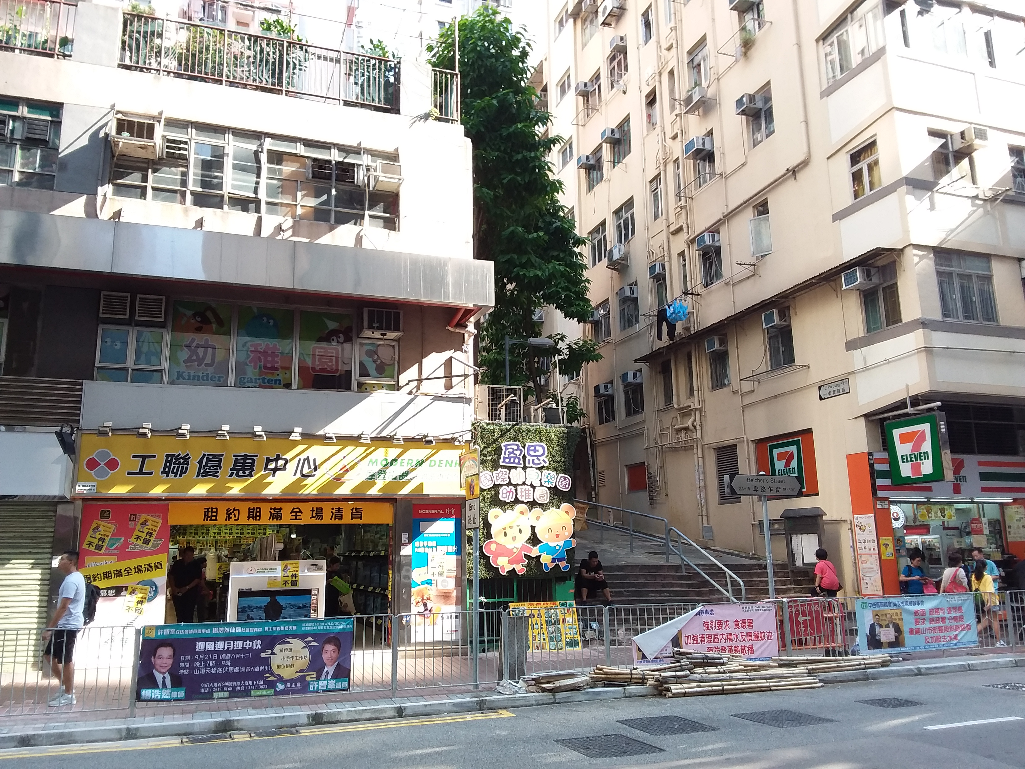 File:HK 堅尼地城 Kennedy Town 卑路乍街 Belcher's Street shop