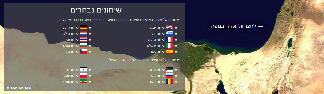 Hebrew Wikivoyage Frontpage Map of Israel.jpg