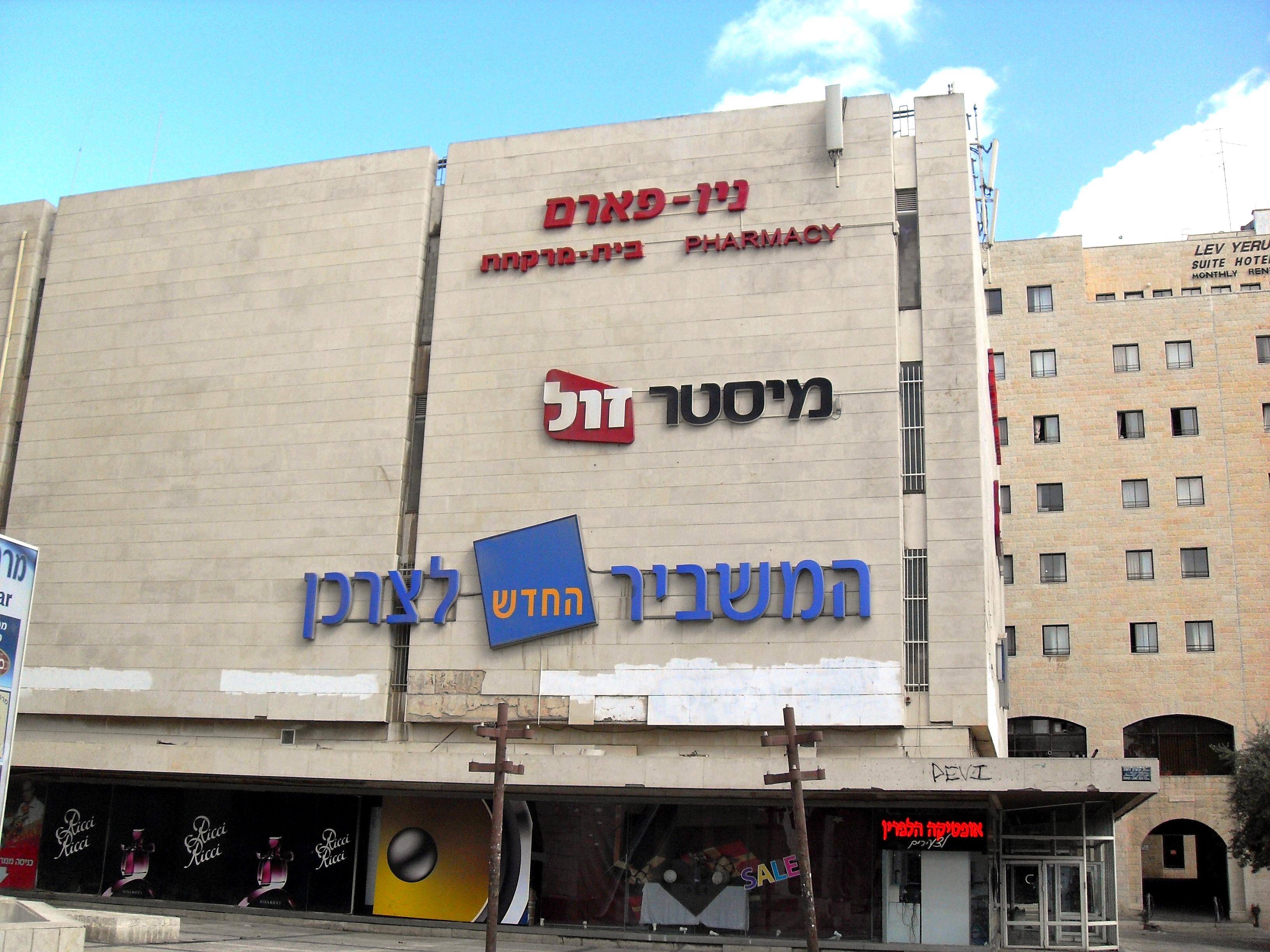 Cheap Hotel Jerusalem Old City