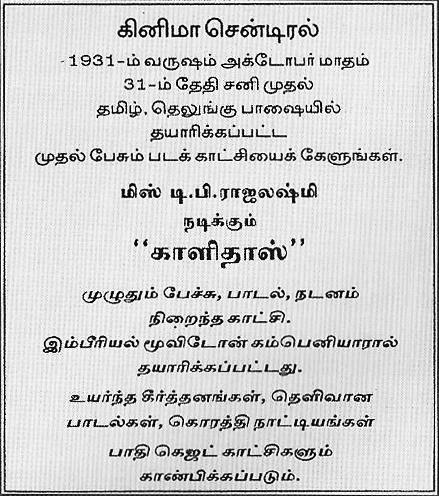 Kalidas tamil movie 1931 online dating 7