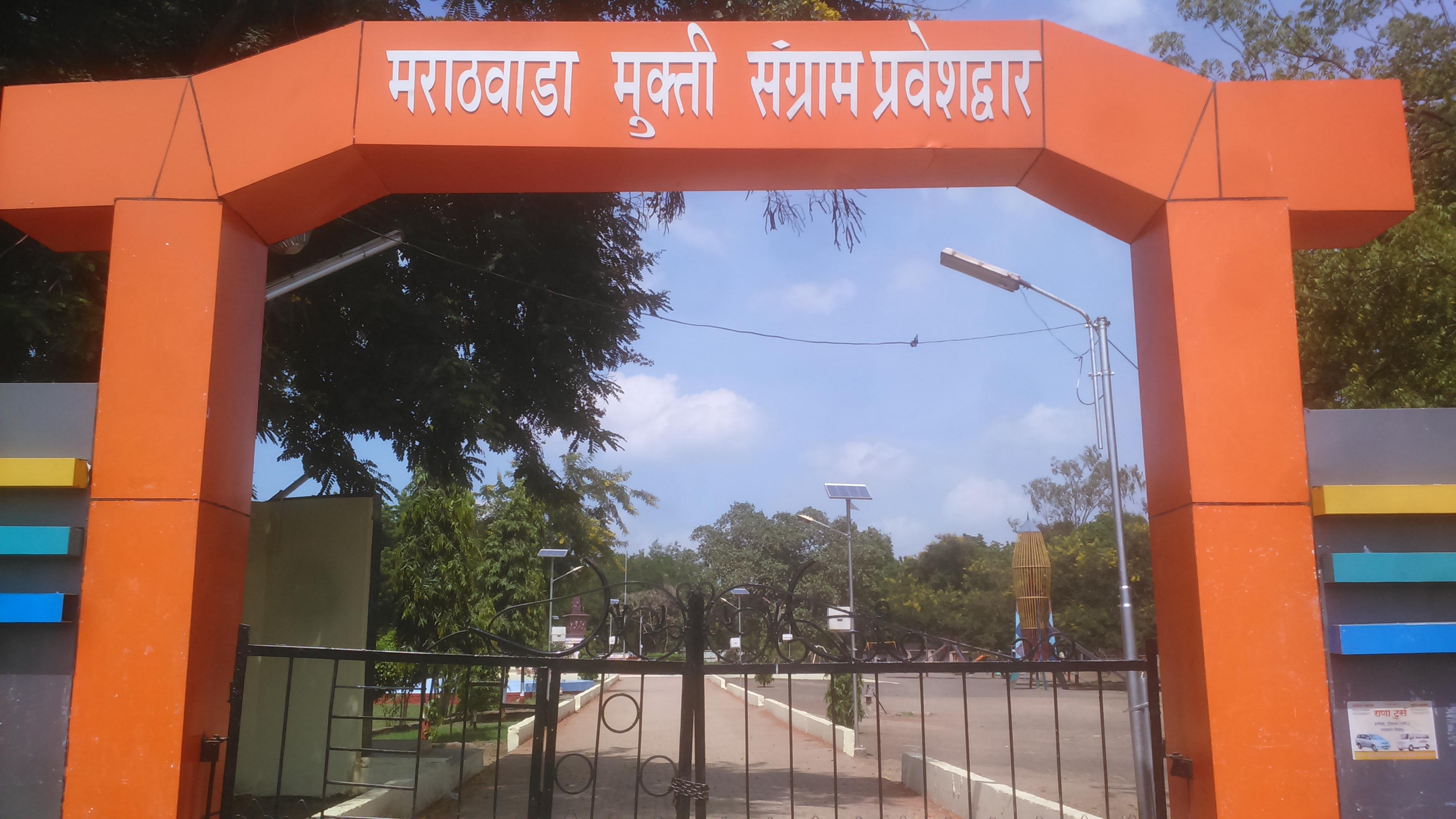 Marathwada Mukti sangram Praveshdwar in Parbhani.JPG