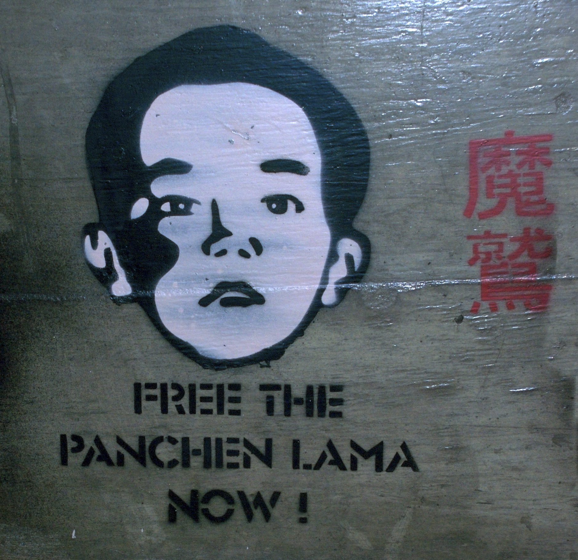 Panchen Lama Poster