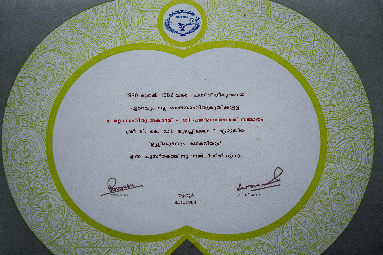 T.K.D. Muzhappilangad