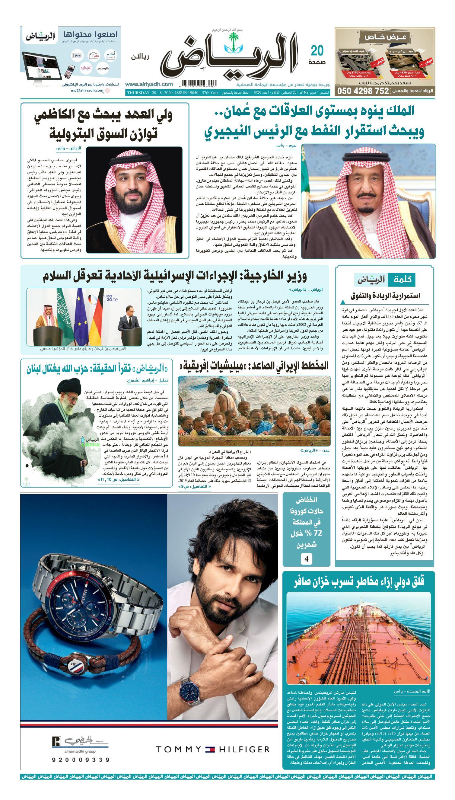 الرياض جريدة سعودية Wikiwand