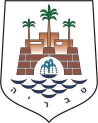 Coat of arms of Tiberias
