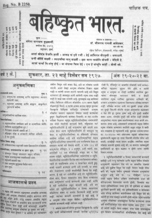 Cover page of Dr. Babasaheb Ambedkar's 'Bahishkrut Bharat' Fortnightly.