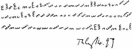 Шифр Дорабелла — Википедия