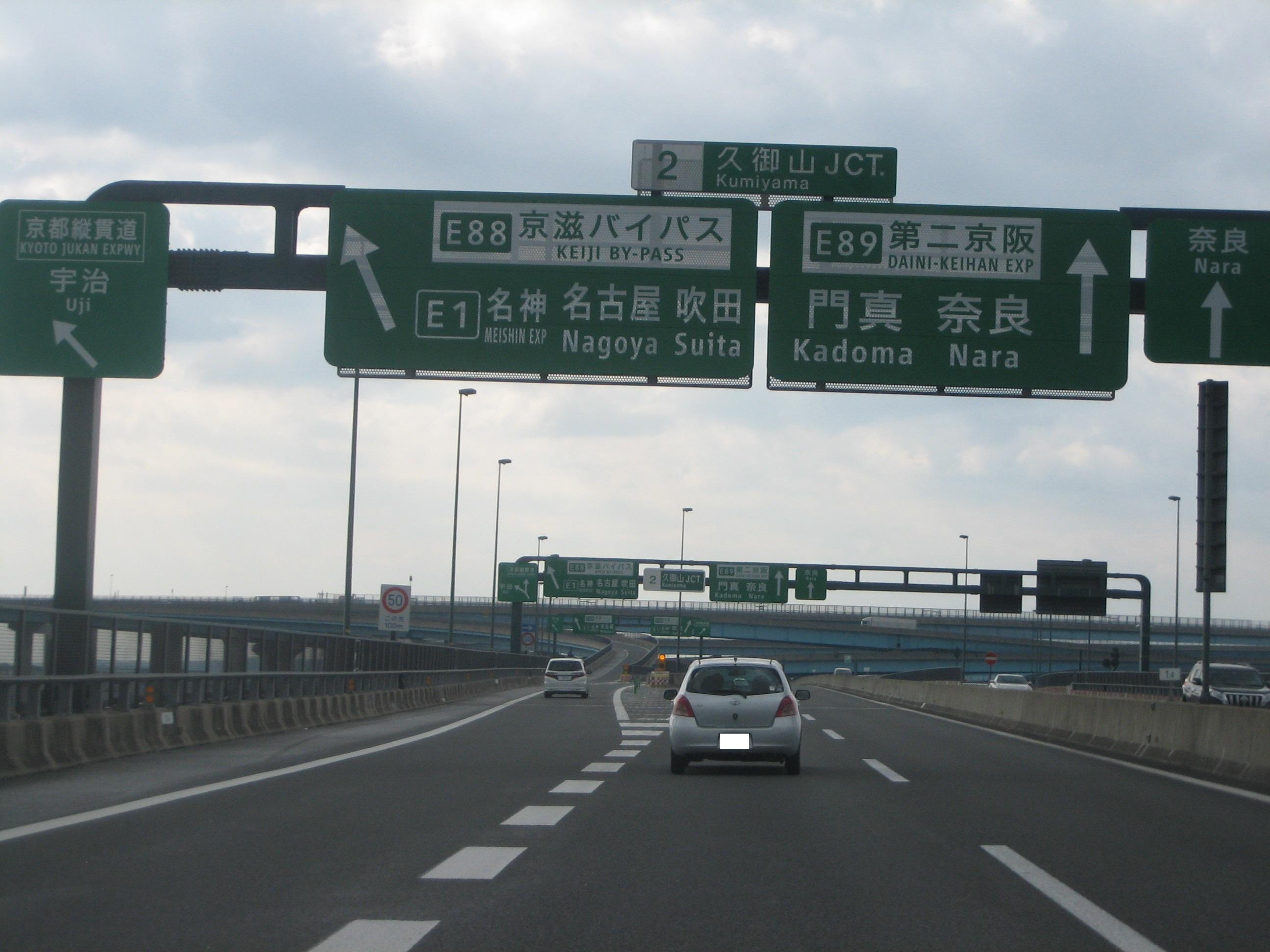工事 京滋 バイパス