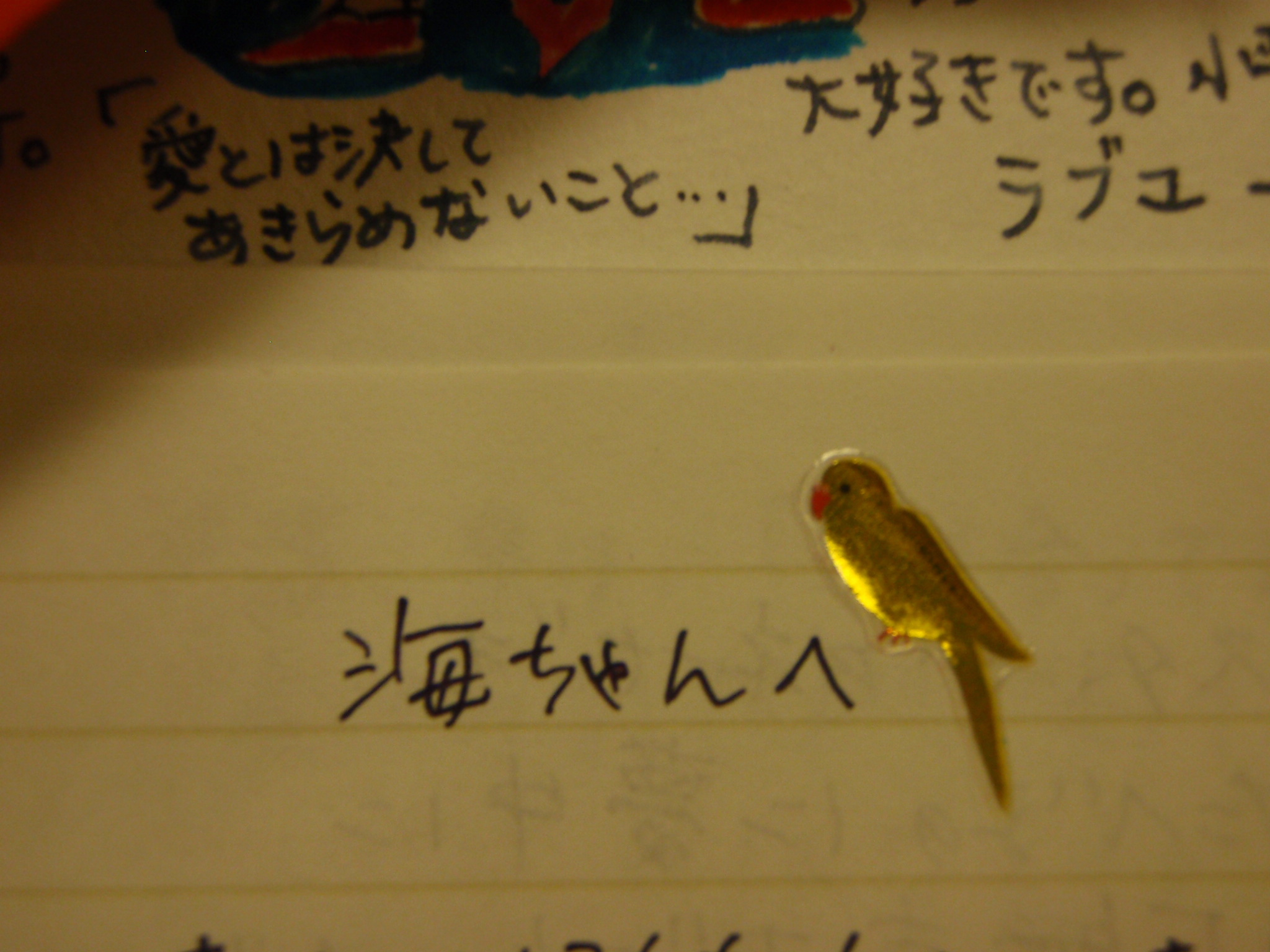 File:Love letter in Japanese.   Wikimedia Commons