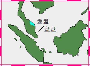 File:Pan-Pan-guo-002.PNG