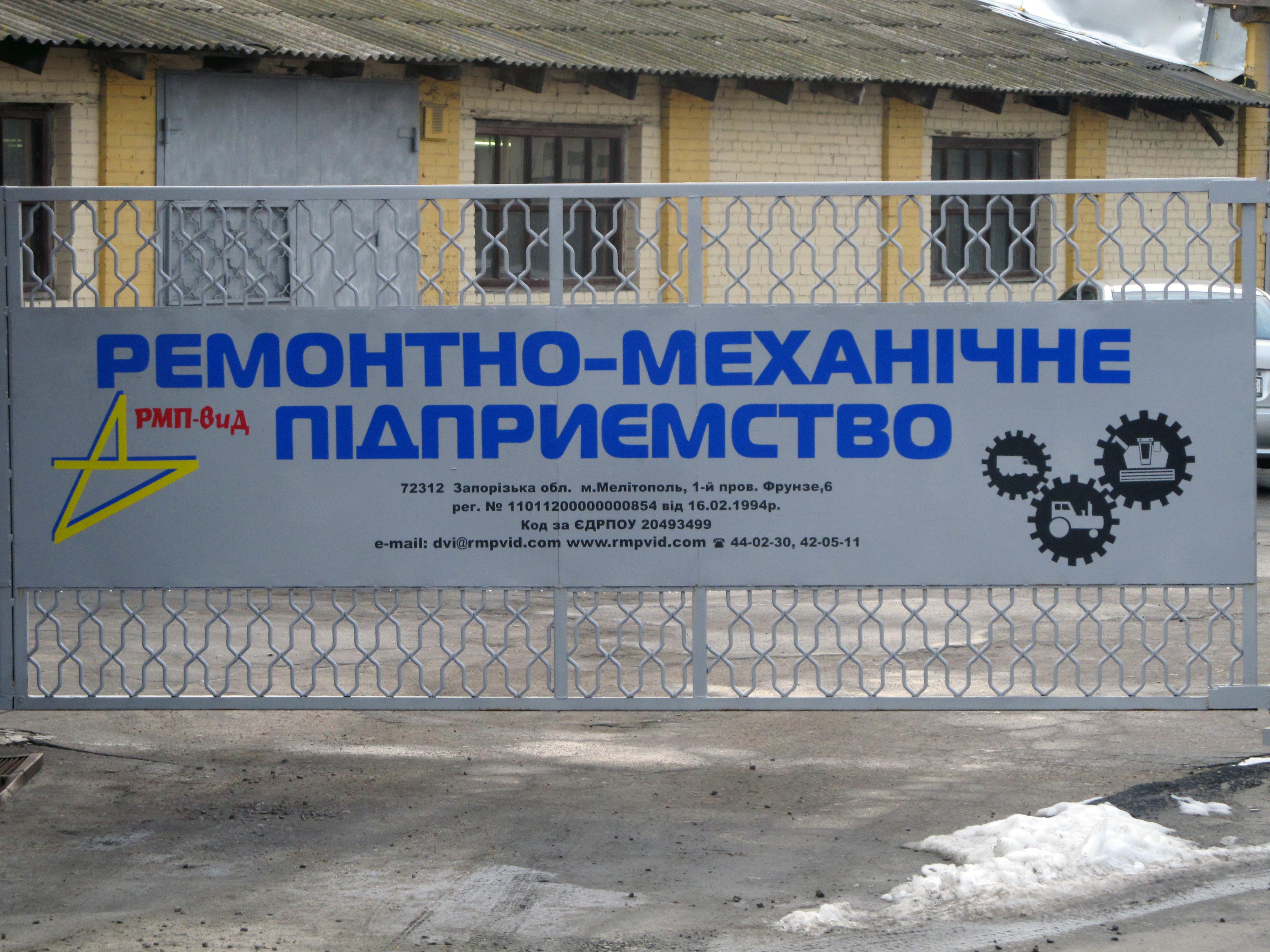 Pervyy Frunze Ln., Melitopol, Zaporizhia Oblast, Ukraine 4.JPG