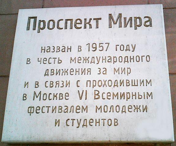 Pospect_Mira_Moscow_Plaque.jpg