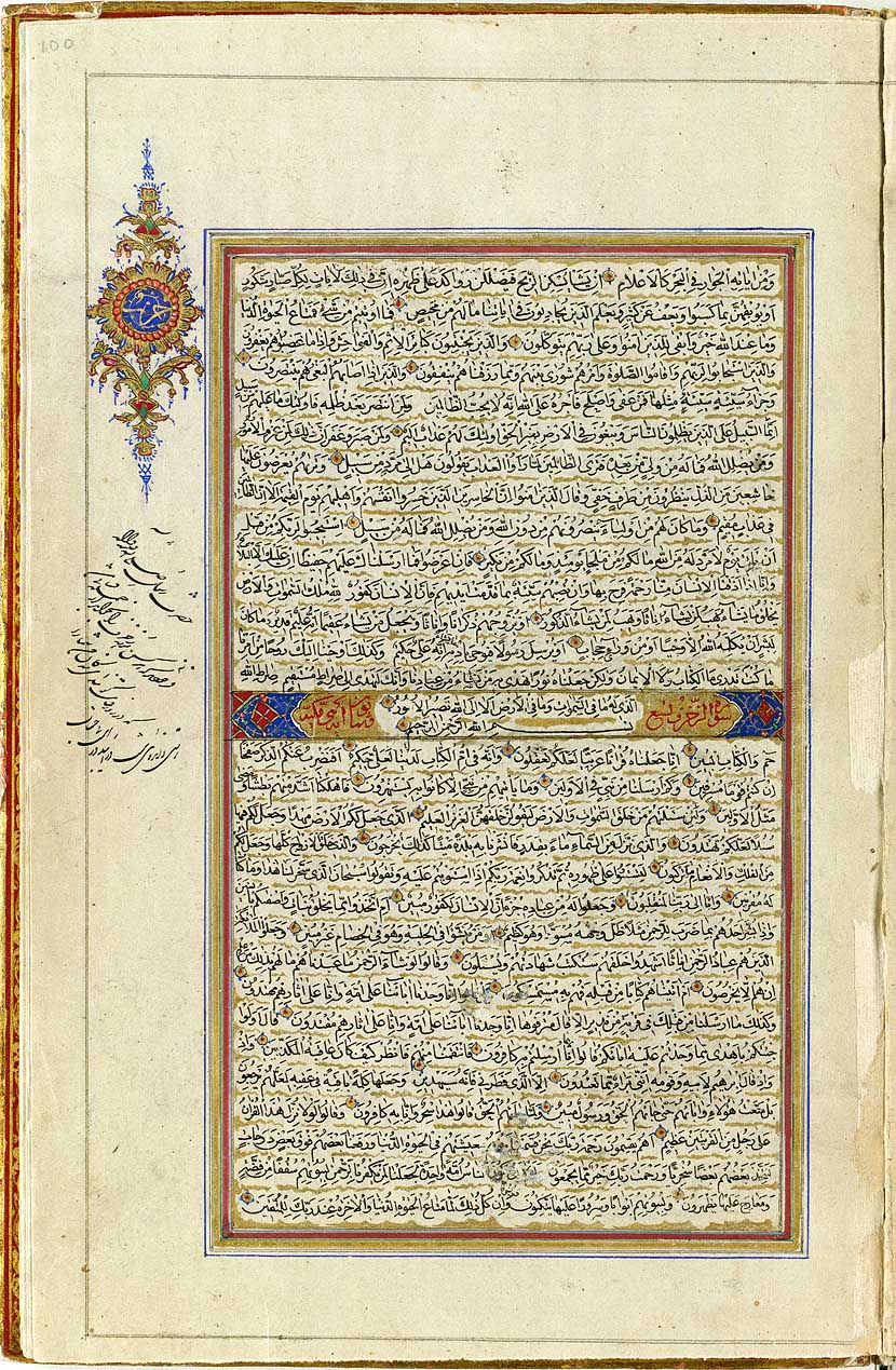 File:Quran - year 1874 - Page 103 jpg - Wikimedia Commons