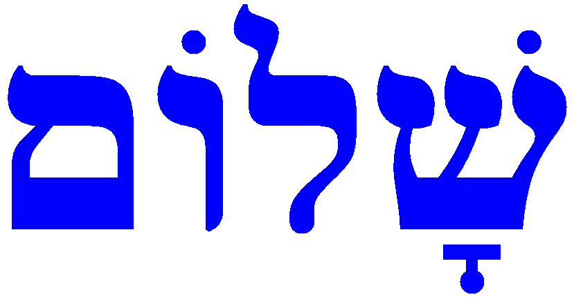 Peace in hebrew word shalom